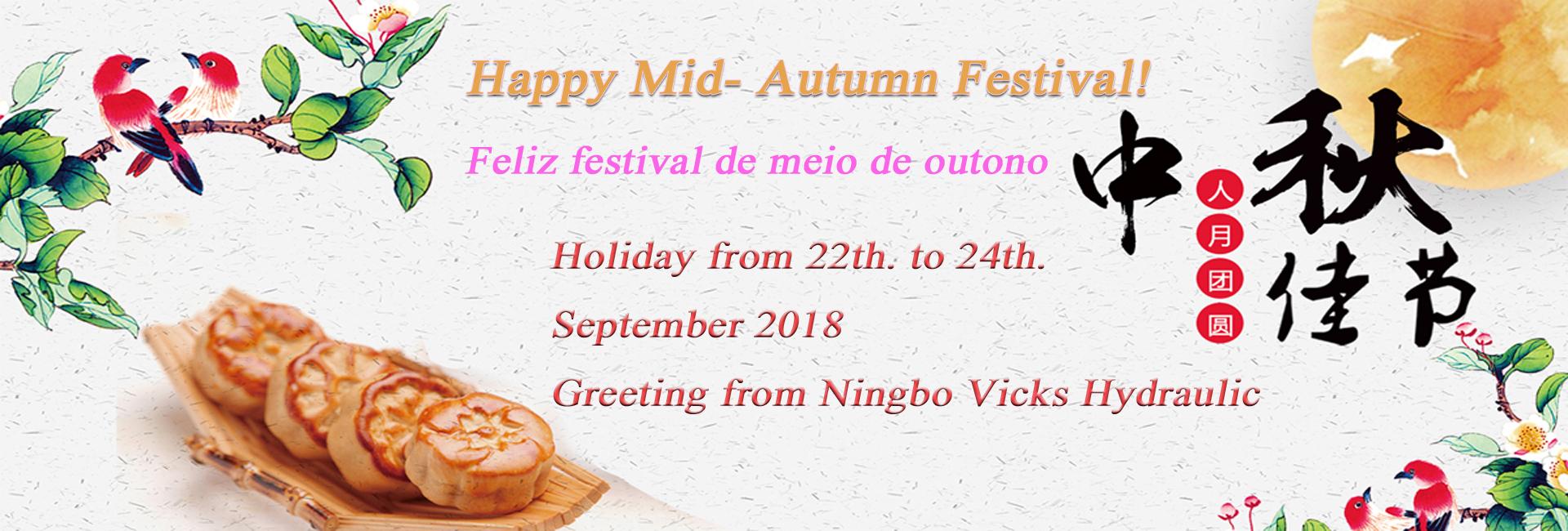 2018 Mid-Autumn